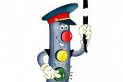 Внимание -светофор!